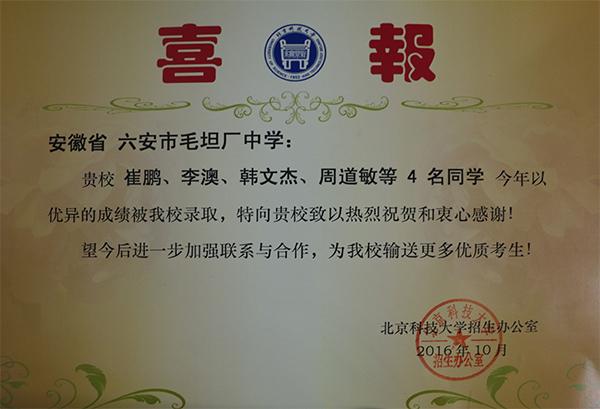 北京科技大学向毛坦厂中学发来喜报